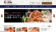 「彩り百鮮」TOPページ