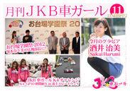 月刊JKB車ガール2