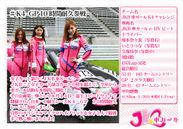 月刊JKB車ガール3