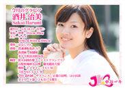 月刊JKB車ガール4