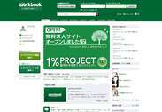 『workbook』TOP画面