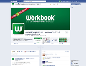 『workbook』Facebookページ