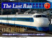 「ザ・ラストランvol.1 0系新幹線(1)」