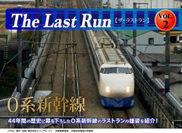 「ザ・ラストランvol.2 0系新幹線(2)」