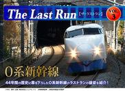 「ザ・ラストランvol.3 0系新幹線(3)」