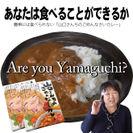 Are You Yamaguchi?
