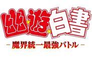 「幽☆遊☆白書 ‐魔界統一最強バトル‐」ロゴ