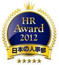 日本の人事部「HRアワード」1