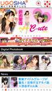 UGOSHA+サイトトップイメージ