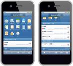 スマートフォン版トップ画面
