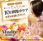 「Madre (マドレ)~Body smooth salt~」イメージ