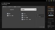 エリア・カテゴリ設定画面