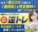 速読トレーニング無料サイト「速トレ」