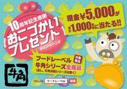 牛角キャンペーン告知POP(カード)