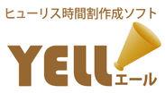 「YELL(エール)」ロゴ