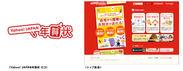 Yahoo! JAPAN年賀状 ロゴ/トップ画面