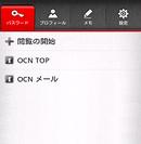 スマートフォン版画面