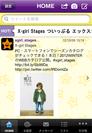 「X-girl Stages」コラボレーションデザイン