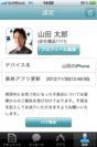MoDeMのアプリ側の画面
