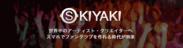 スマートフォンでファンクラブ「SKIYAKI」