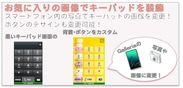 キーパッドデザイン変更機能 サービスイメージ