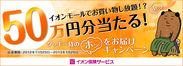 『クッキー侍の「ホッ」をお届けキャンペーン』