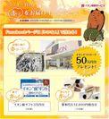 『イオンギフトカード50万円分プレゼント』