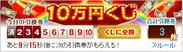 「10万円くじ」エリアイメージ