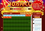 「10万円くじ」サイトイメージ
