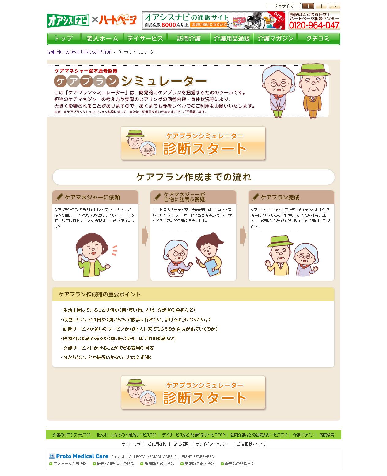 介護の総合ポータルサイト『オアシスナビ×ハートページ』が ...
