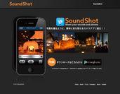 『サウンドショット』(SoundShot)