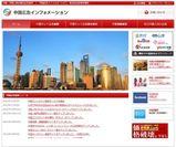 「中国広告インフォメーション」
