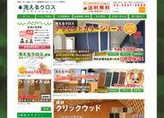 「洗えるクロスオンラインショップ」トップページ
