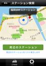 スマートフォンアプリ画面1