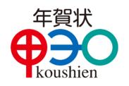 年賀状甲子園ロゴ