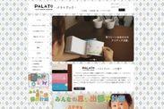 『パラトブック』ホームページイメージ