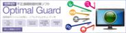 Optimal Guard イメージ