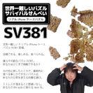 世界一難しい!?リアルiPhoneケースパズル SV381