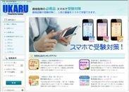 「UKARU」Webサイト