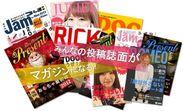 editors(公式マガジン)