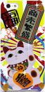 iPhone 5ケース 商売繁盛 招き猫 「福」 ハードケース