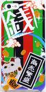iPhone 5ケース 商売繁盛 招き猫 「銭」 ハードケース