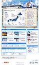 「スキー・スノーボード特集2012-2013」 画面イメージ