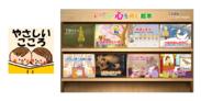 絵本アプリ「こえほん読み聞かせシリーズ」