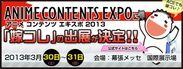 アニメ コンテンツ エキスポ 2013