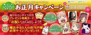 『魔法少女まどか☆マギカ』お正月キャンペーン