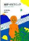『地球へのピクニック』 谷川俊太郎 詩集