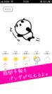 「週間天気予報」画面