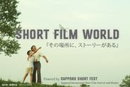 「Short Film World」イメージ