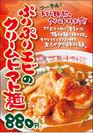 ぷりぷりエビのクリームトマト麺 POP